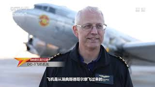 《军迷行天下》 20200408 二战老飞机的新航线|军迷天下