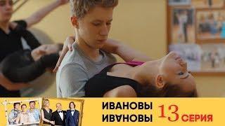 Ивановы Ивановы - 13-я серия