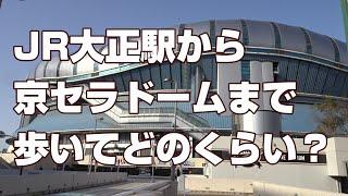 JR大正駅から京セラドームまで歩いてどのくらい?
