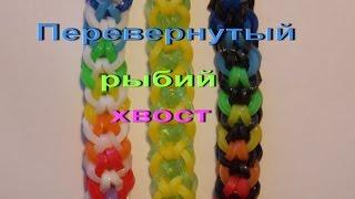 видео урок для начинающих плетение из резинок браслет ПЕРЕВЕРНУТЫЙ РЫБИЙ ХВОСТ на карандашах