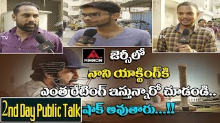 Jersey Movie 2nd Day Public Talk | Jersey Movie Public Response | Nani | Mirror TV Channel