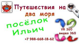 посёлок Ильич