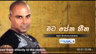 Mata Pena Heena - Ajith Muthukumarana - www.music.lk