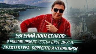 Евгений Понасенков: в России любят «есть» друг друга, архитектура, Сорренто и Челябинск