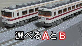 【事業者限定】鉄道コレクション 東武350型 351/353編成4両セット A 開封編