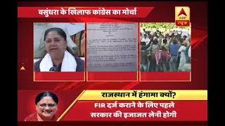 Rajasthan: Bill to provide 'shield' to government employees against...