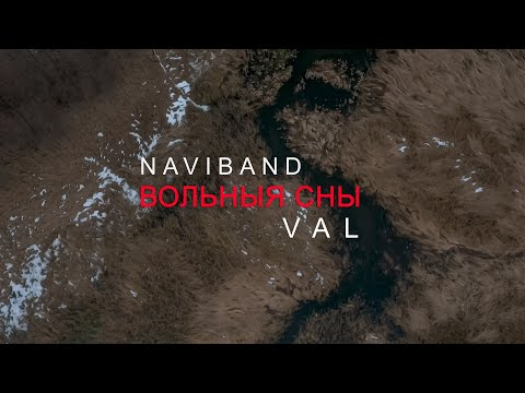 NAVIBAND feat. VAL - ??????? ??? (????'??? 2021)