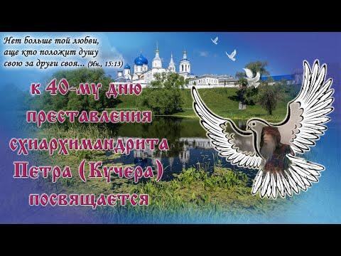 40 дней со дня преставления схиархимандрита Петра (Кучера)