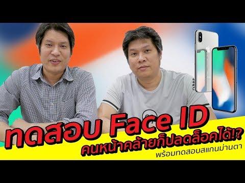 ทดสอบ Face ID คนหน้าคล้ายก็ปลดล็อคได้!? พร้อมทดสอบสแกนม่านตา