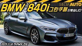BMW 840i 그란쿠페 타봤습니다 (4도어 럭셔리 쿠페, 파나메라-AMG GT 세단과 경쟁, 1억3410만원)