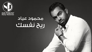 Mahmoud Ayad - Rayah Nafsak     محمود عياد - ريح نفسك