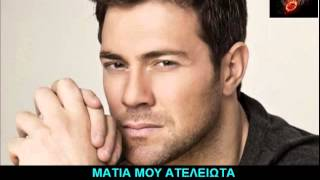 Matia Mou Ateleiota   Xristos Xolidis New Song 2013