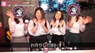 新宿、神楽坂に12月中旬に新規オープンした「GIRLS BAR GISELLE(ジゼル)...