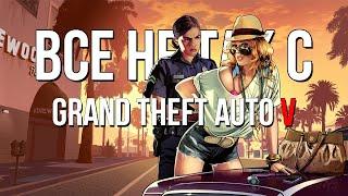 Все не так с Grand Theft Auto V [Игрогрехи]