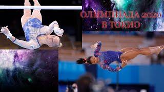 Олимпиада 2020 в Токио Российские гимнастки выиграли золото командного многоборья