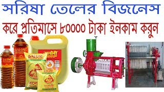 Mustard Oil Mill Business | Small Business Idea In Bengoli | Low Investment Business