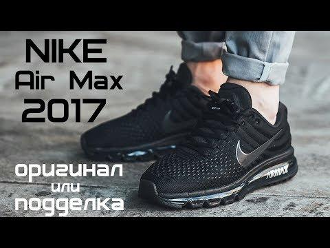 ddbebc14 Как отличить поддельные кроссовки от оригинала на примере Nike Air Max 2017  - YouTube