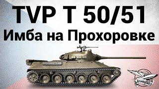 TVP T 50/51 - Имба на Прохоровке
