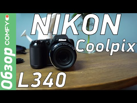 Nikon Coolpix L340 - фотокамера с большим выбором автоматических настроек -   Обзор  от Comfy.ua