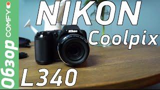 Nikon Coolpix L340 - фотокамера з великим вибором автоматичних налаштувань - Огляд від Comfy.ua