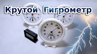 Обзор Гигрометр   Термометр TH108 для Дома (Hygrometer Thermomert)