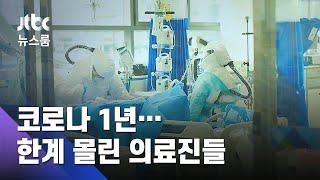 """""""힘내라는 말도 귀에 안들어올 정도""""…한계 몰린 의료진 / JTBC 뉴스룸"""