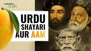 Urdu Shayari Aur Aam | ये ख़ास फल जिसे 'आम' कहते हैं | Rekhta Studio
