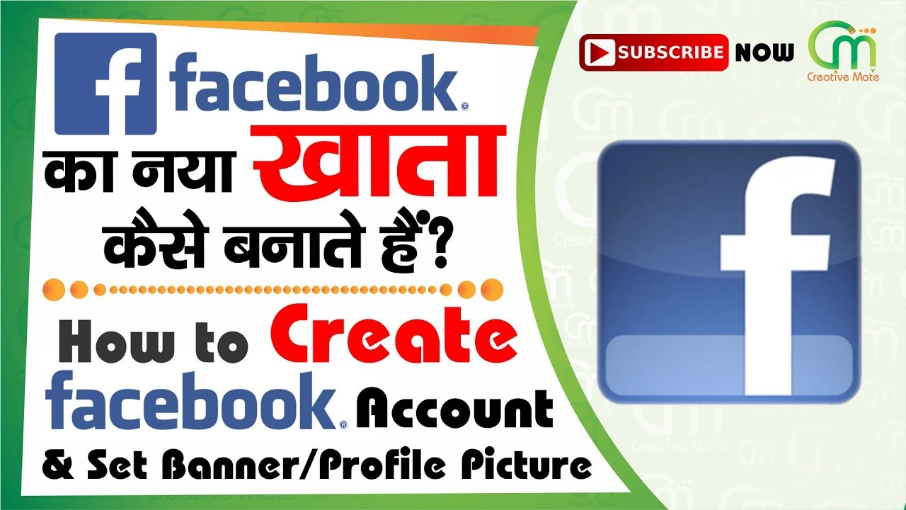 How to create new Facebook Account in hindi 2018