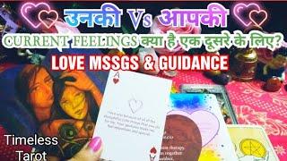 👤💔 UNKI Vs APKI CURRENT FEELINGS KYA HAI? 🤔 LOVE MESSAGES & NEXT MOVE TIMELESS HINDI TAROT READING