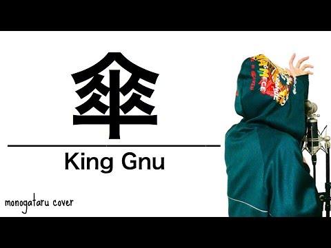 傘 - King Gnu (cover)