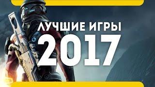 Самые ожидаемые игры 2017 года (лучшие игры, PS4 Pro, Xbox One, PC, топ на русском)