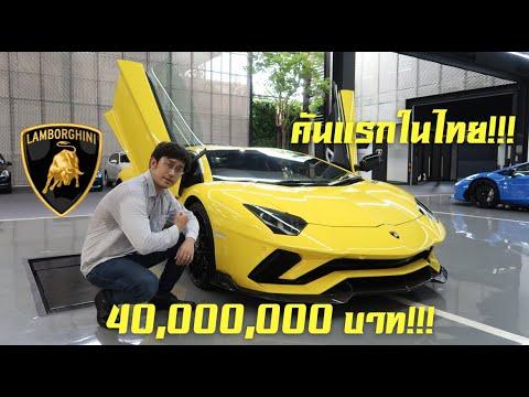 คนมองทั้งถนน!!! ผมขับ Lamborghini Aventador S คันละ 40 ล้านบาท มีแค่ 3 คันในไทย!!!