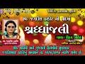 Download Jagdish Bhai Ni Yaad Ma,શ્રાધ્ધાંજલી | Vikram Gohel | Shradhanjali Song | Vaghela Studio MP3 song and Music Video
