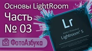 Уроки по LightRoom - Основы 03 | Фотоазбука