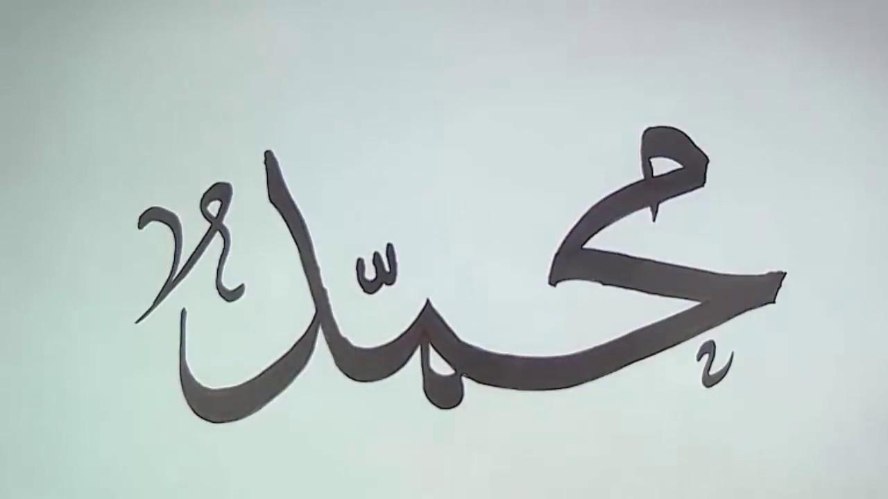 Cara Menggambar Kaligrafi Muhammad Dengan Mudah Sekali Youtube