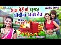 Lal petima Lughda Shishima Antar Tel | Vina Thakor | Gabbar Thakor New Gujarati Song 2018