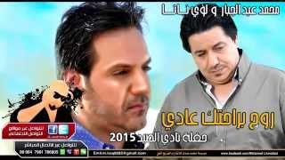 محمد عبد الجبار ولؤي نانا روح براحتك عادي حفلة الصيد 2015