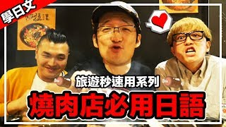 【旅遊秒速用】必學!在好吃燒肉店怎麼用日文點餐? Iku老師