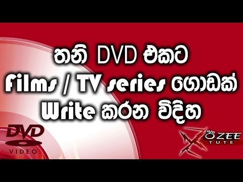 How to Write more than one movie on a single DVD [Sinhala Tutorial]