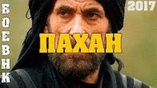 шикарный боевик ПАХАН 2017 русский фильм криминал