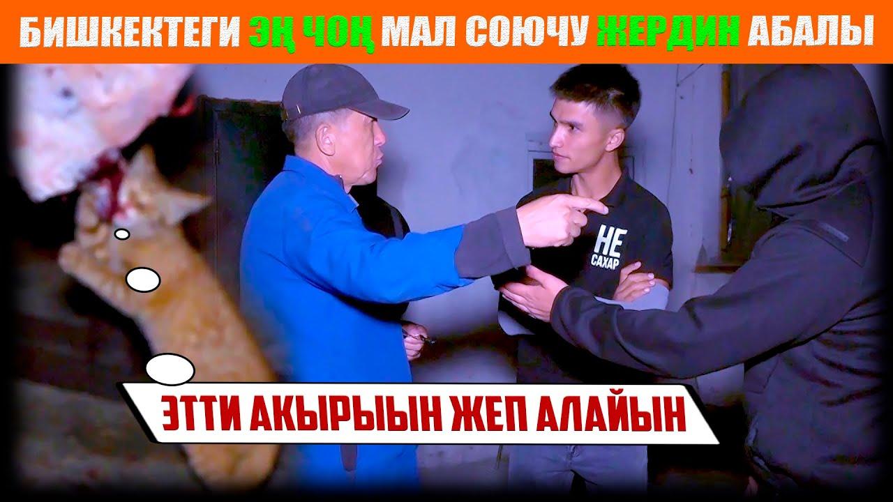 Бишкектеги эн чон мал соючу жердин абалы... 😡/ НЕ САХАР