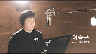 허각(Huh Gak) - 바보야(Only You) [cover]