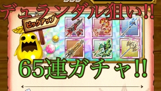 【剣と魔法のログレス】デュランダル狙いで65連ガチャ!!