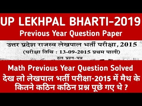 UP LEKHPAL BHARTI 2019|| LEKHPAL PREVIOUS YEAR PAPER||LEKHPAL Math Question BE TOPPER