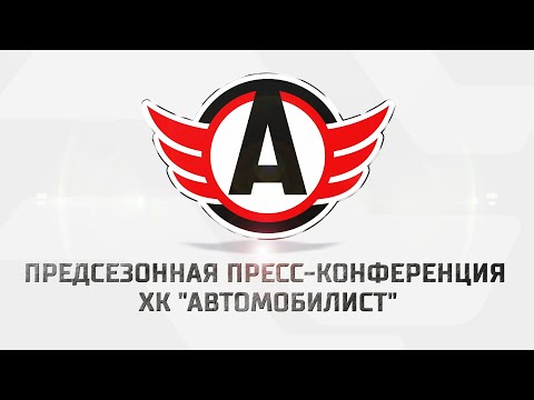"""Пресс-конференция ХК """"Автомобилист"""" 01.09.2021"""