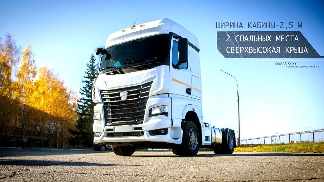 Новый КАМАЗ-54901: грузовик премиум-класса скоро выйдет на дороги России