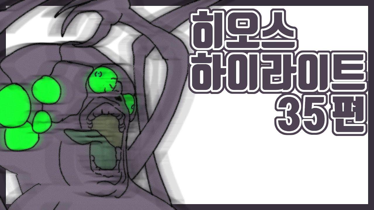 [시공빌런] 히오스 하이라이트 #35