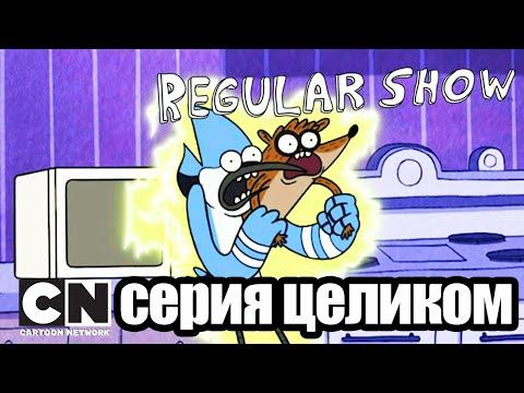 Обычный мультик   Дневник (серия целиком)   Cartoon Network