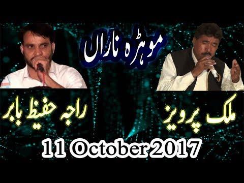 Pothwari Sher - 11/10/2017 - Raja Hafeez Babar Vs Malik Parvez - Mohra Naran