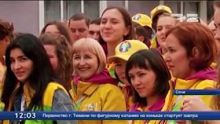 Открытие ВФМС-2017